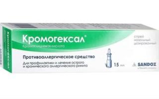 Кромогексал для ингаляций — инструкция по применению
