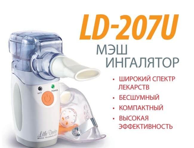 LittleDoctor LD-207U