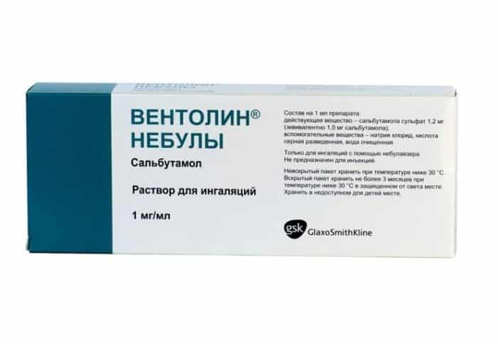 Лекарство для ингалятора для расширения бронхов