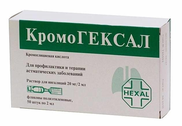Кромогексал для ингаляций аналоги - Педиатор